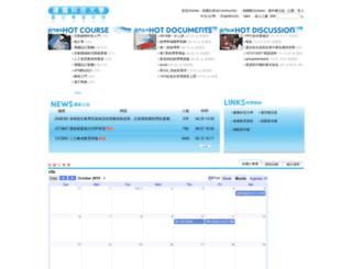 lms.ctu.edu.tw screenshot