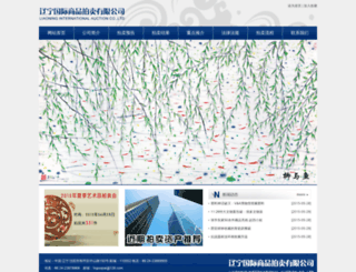 lnguopai.com screenshot