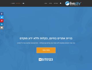 loadstyle.co.il screenshot