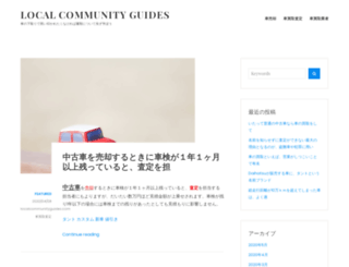 localcommunityguides.com screenshot