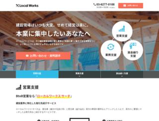 localworks.jp screenshot