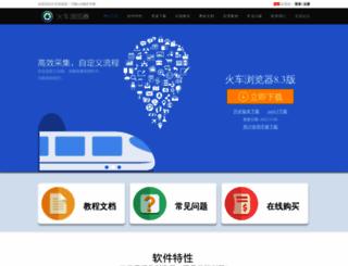 locoyposter.com screenshot