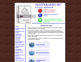 lodki.masteraero.ru screenshot
