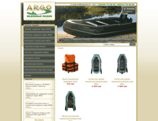 lodkiargo.in.ua screenshot