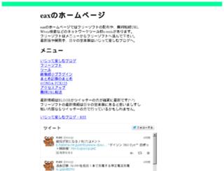 log.brout.net screenshot