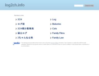 log2ch.info screenshot