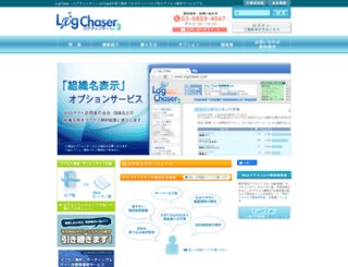 logchaser.com screenshot
