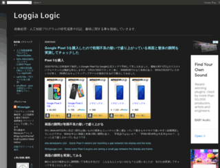 loggialogic.blogspot.jp screenshot
