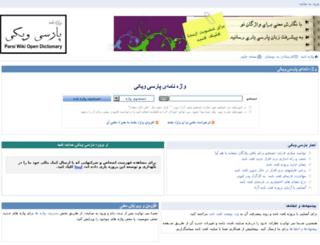 loghatnaameh.com screenshot