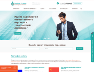logistic-express.ru screenshot