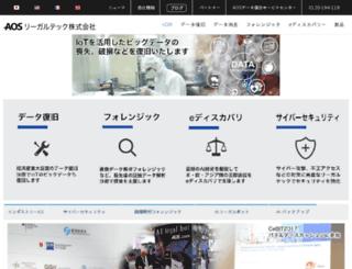 logkanri.jp screenshot