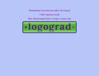 logograd.narod.ru screenshot
