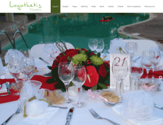 logothetisflowers.gr screenshot