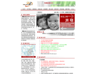 lohcn.org.cn screenshot