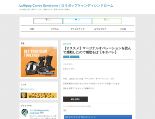 lollipop-candy-syndrome.hatenablog.com screenshot