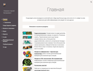 lomakin-sv.vsau.ru screenshot