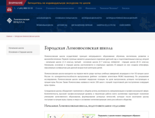 lomonschool.ru screenshot