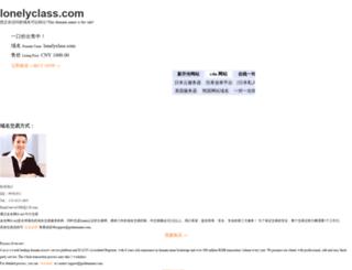lonelyclass.com screenshot