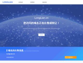 longlian.cn screenshot