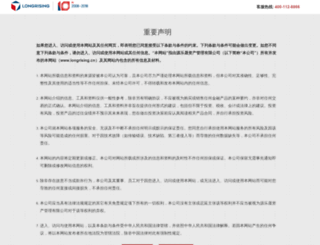 longrising.cn screenshot
