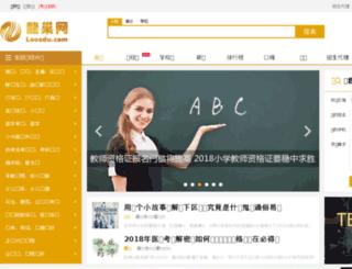 looedu.com screenshot