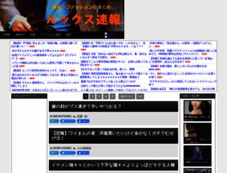 looks.doorblog.jp screenshot