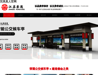 loongtao.com screenshot