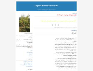 loopfarmersorganicaz.blogfa.com screenshot