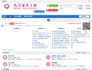 looseleaf.cn screenshot