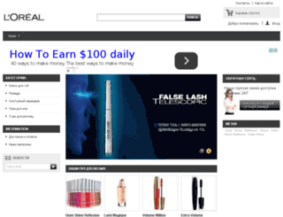 loreal-ukraine.com.ua screenshot