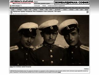 lostbulgaria.com screenshot