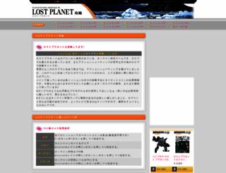 lostplanet.riroa.com screenshot