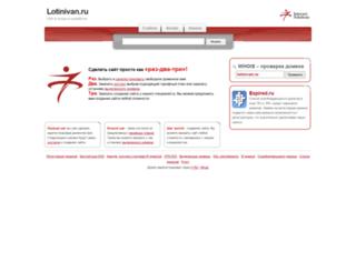 lotinivan.ru screenshot