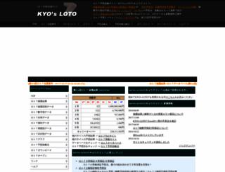 loto7.thekyo.jp screenshot