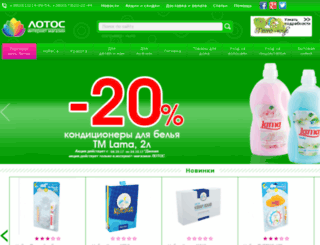 lotos.zp.ua screenshot