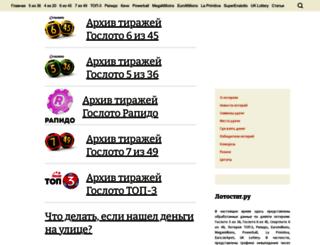 lotostat.ru screenshot