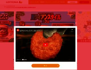 lotteria.jp screenshot