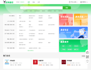 loudi.ganji.com screenshot