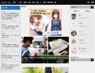 love-ez-news.com screenshot