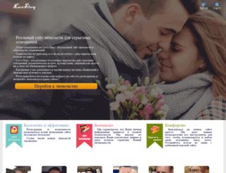love-story.org.ua screenshot