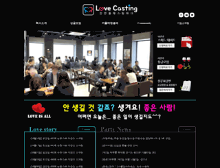 lovecasting.co.kr screenshot