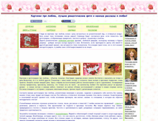 lovegif.narod.ru screenshot