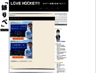 lovehockey.jugem.jp screenshot