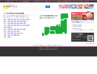 lovehotel.yapy.jp screenshot