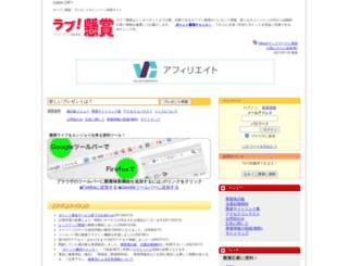 lovekensyo.com screenshot