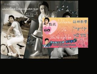 loveleesangwoo.com screenshot