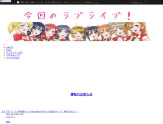lovelive.blomaga.jp screenshot