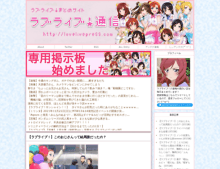 lovelivepress.com screenshot