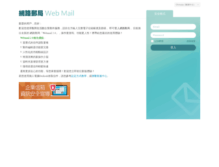 lover.twmail.org screenshot