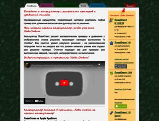loviotvet.ru screenshot